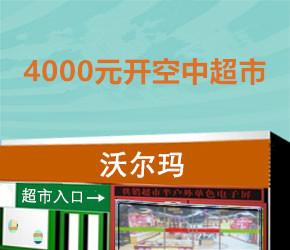 4000元开空中超市年赚20万