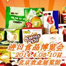 第三届中国国际进口食品博览会,将在北京农展馆举办