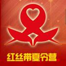 章子怡白岩松助阵红丝带基金晚会,呼吁关爱艾滋病人