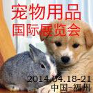 2014宠物用品展将于4月18-21日在福州海峡国际中心举办