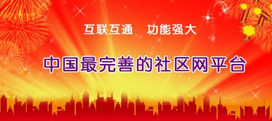 中国最完善的社区平台
